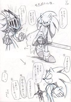 Sonic and the black knight.