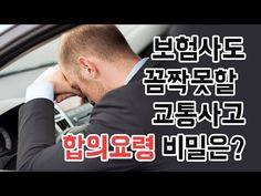 보험사도 꼼짝못할 교통사고 합의요령 꿀팁 - YouTube