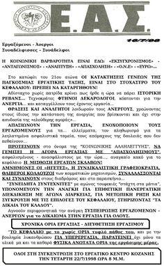 Ανακοίνωση της Εργατικής Ανεξάρτητης Συσπείρωσης ΔΕΗ (ΕΑΣ ΔΕΗ), 16-7-1998 - e-KOZANH