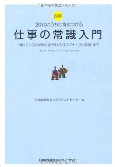 図解 20代のうちに身につける 仕事の常識入門   日本能率協会マネジメントセンター https://www.amazon.co.jp/dp/4820718134/ref=cm_sw_r_pi_dp_Z5MBxbF83K1XG