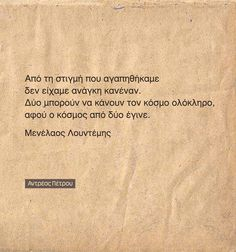 greek quotes Μενελαος Λουντεμης Greek Quotes, Wise Quotes, Poetry Quotes, Motivational Quotes, Inspirational Quotes, Philosophy Quotes, Greek Words, Special Quotes, Quotes By Famous People