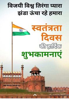 Happy Independence Day Pic, Independence Day Quotes, Indian Flag Wallpaper, Good Morning Roses, New Background Images, National Days, Republic Day, Morning Quotes, Special Day