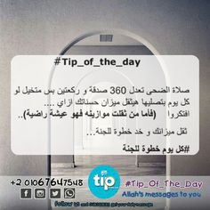 صلاة الضحى كل يوم خطوة للجنة ☺️  #allah #tip_of_the_day #life #daily #sunan #teachings #islamic #posts #islam #holy #quran #good #manners #prophet #muhammad #muslims #smile #hope #jannah #paradise #quote #inspiration #ramadan  #رمضان #الله #الرسول #اسلام #قرآن #حديث #سنن #أمل #جنة