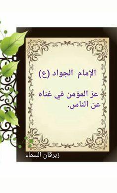 الإمام الجواد عليه السلام