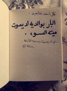 71 Best بر الوالدين Images In 2020 Islam Love U Mom Arabic Quotes