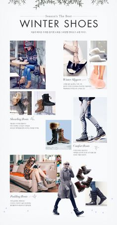 WIZWID:위즈위드 - 글로벌 쇼핑 네트워크 Newsletter Layout, Newsletter Design, Email Template Design, Email Design, Email Marketing Design, Content Marketing, Online Marketing, Best Winter Shoes, Fashion Web Design