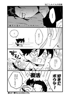 Conan Comics, Detektif Conan, Levi X Eren, Magic Kaito, Case Closed, Loki Thor, Slayer Anime, Me Me Me Anime, Kawaii Anime