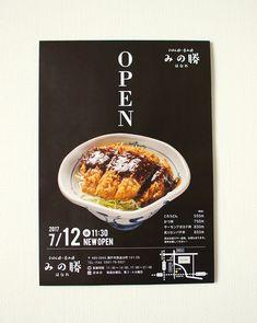 Xbanner Design, Layout Design, Food Menu Design, Food Packaging Design, Menu Layout, Print Layout, Pizzeria Design, Food Promotion, Creative Poster Design