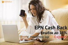 Мы расскажем про сервис EPN Cash Back - это пожалуй лучший кешбэк для Aliexpress. Вы узнаете отзывы о EPN Cash Back. А также промокоды и спецпредложения.