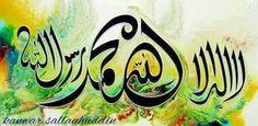 DesertRose:::beautiful calligraphy art:::لا إله إلا الله محمد رسول الله