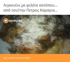 Λιγκουίνι με φιλέτο κοτόπουλο με μανιτάρια και σάλτσα μουστάρδας