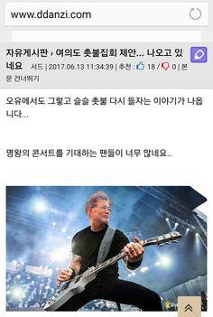 뽐뿌:자유게시판 - 여의도 촛불집회 제안... 나오고 있네요 President Of South Korea, My Hero, Famous People, Presidents, Creatures, History, Memes, Board, Life
