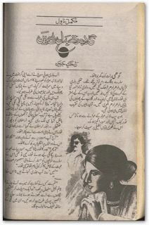 Gulab Rastay Badal Liye by Rahat Jabeen Online Reading