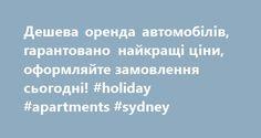 Дешева оренда автомобілів, гарантовано найкращі ціни, оформляйте замовлення сьогодні! #holiday #apartments #sydney http://apartment.remmont.com/%d0%b4%d0%b5%d1%88%d0%b5%d0%b2%d0%b0-%d0%be%d1%80%d0%b5%d0%bd%d0%b4%d0%b0-%d0%b0%d0%b2%d1%82%d0%be%d0%bc%d0%be%d0%b1%d1%96%d0%bb%d1%96%d0%b2-%d0%b3%d0%b0%d1%80%d0%b0%d0%bd%d1%82%d0%be%d0%b2%d0%b0-2/  #rentals # Оренда автомобілів: шукайте, порівнюйте і зберігайте Співпрацюючи з понад 800 компаніями в 163 країнах, ми можемо знайти потрібний автомобіль…