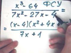 Как раскрыть неопределённость и вычислить предел методом Султанова. Раскрытие неопределенностей. Неопределенности типа. Пусть заданы две функции f (x) и g (x), такие, что. Неопределенности этих типов сводятся к рассмотренным выше неопределенностям типа Султанова. Пример 1. Вычислить предел.