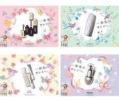 ToshimitsuHaruka WEBSITE Japan Graphic Design, Japan Design, Graphic Design Typography, Web Design, Email Design, Flyer Design, Cute Website, Cosmetic Design, Draw On Photos