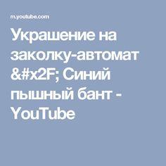 Украшение на заколку-автомат / Синий пышный бант - YouTube
