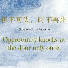 opportunity Knocks at the door only once. #Chinese4kids #Chinese_quote @Chinese4kids