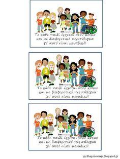 Πυθαγόρειο Νηπιαγωγείο: Τυφλοί - Γωνιά ΑμεΑ Thats Not My, Activities, Education, School, Frame, Projects, Blog, Kids, Diversity