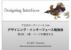 第4回デザイニング・インターフェイス勉強会 by @YasuLab, via Slideshare