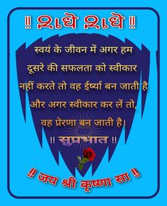 Love Picture Quotes, Love Pictures, Best Lyrics Quotes, Hindi Quotes, Swami Vivekananda, Cool Lyrics, Acrylic Art, Good Morning Quotes, Thoughts