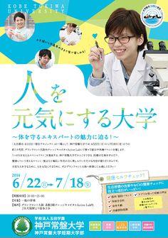 イベントチラシ | 神戸常盤大学様 | ケセラセラ実績サイト|株式会社 ケセラセラ -United Worlds of queserser-