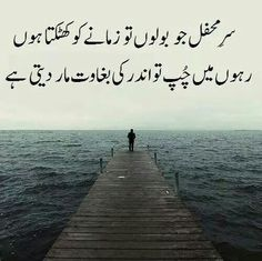 urdu novel quotes - Google Search