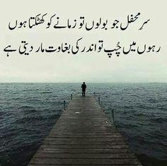 urdu novel quotes - Google Search
