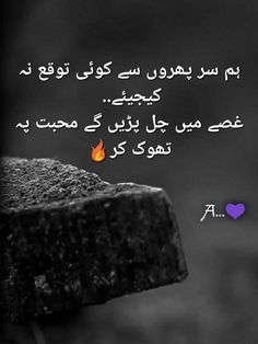 Mje kuch b khony c dar nhi lagta ha 😍😍 Urdu Quotes, Poetry Quotes, Quotations, Best Quotes, Qoutes, Sufi Poetry, My Poetry, Smile Quotes, Attitude Quotes
