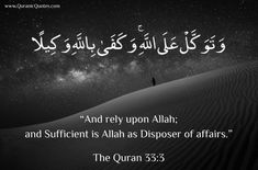 "#47 The Quran 33:3 (Surah al-Ahzab) ""And rely upon Allah; and Sufficient is Allah as Disposer of affairs."""