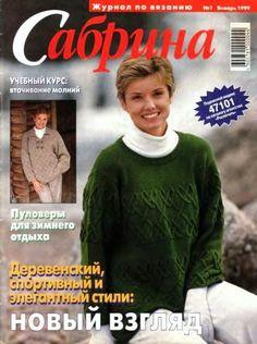 РУКОДЕЛИЕ:ВЯЗАНИЕ,ШИТЬЕ_КРОЙ: #Sabrina1999_01