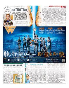 am730 2016-06-14 eNewspaper