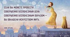 http://www.adme.ru/svoboda-narodnoe-tvorchestvo/15-otkrytok-zaryazhennyh-optimizmom-940960/
