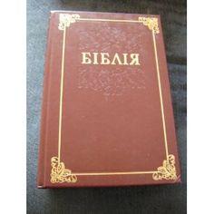 Ukrainian Family Bible / Biblija Ukranian / ??????????? ?????, ukrayins'ka mova  $65.99
