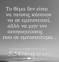 Google+ Soul Quotes, Life Quotes, Life Code, Greek Quotes, Qoutes, Wisdom, Thoughts, Feelings, Words
