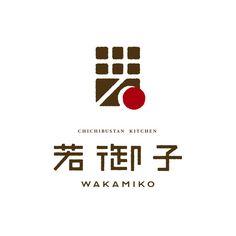 fukushidesignさんの提案 - 和食系創作料理の居酒屋「WAKAMIKO」のロゴ   クラウドソーシング「ランサーズ」