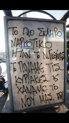 Athens Greece, Find Image, Graffiti, 1, How To Get, The Originals, Quotes, Quotations, Quote