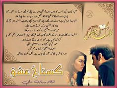 Online Novels, Books To Read Online, Famous Novels, Best Novels, Urdu Thoughts, Deep Thoughts, Romantic Novels To Read, Phone Wallpaper Quotes, Quotes From Novels