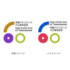 京都市とフランス共和国のパリ市は、2018年に友情盟約締結60周年を迎えます。 こちらはそれを記念した