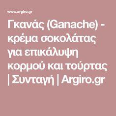 Γκανάς (Ganache) - κρέμα σοκολάτας για επικάλυψη κορμού και τούρτας | Συνταγή | Argiro.gr