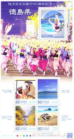 TOKUSHIMA Stamp Sheet 2015 - MMH Collectibles Japan