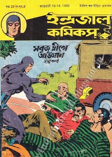 Indrajal Comics, Phantom Comics, Bollywood, Films, Pdf, Posters, Reading, Books, Projects