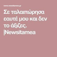 Σε ταλαιπώρησα εαυτέ μου και δεν το άξιζες. |Newsitamea Everything Happens For A Reason, Psychology, Life Quotes, Wisdom, Feelings, Words, Health, Tips, Articles