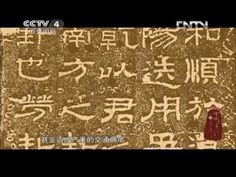 中国书法五千年 ep4:隶势承载 - YouTube