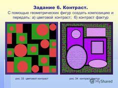 Рисунок абстрактный из геометрических фигур