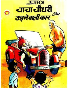 18 Best Chacha Chaudhary Comics images in 2016 | Indian