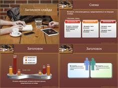 Деловая встреча - шаблон презентации с сайта presentation-creation.ru
