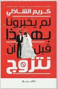 كتاب لم يخبرونا بهذا قبل الزواج Pdf ففى بعض الأحيان نحتاج إلى من يعلمنا كيف نتعامل فى الزواج بشك Fiction Books Worth Reading Pdf Books Reading Psychology Books