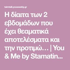 H δίαιτα των 2 εβδομάδων που έχει θεαματικά  αποτελέσματα και την προτιμώ…   You & Me by Stamatina Tsimtsili