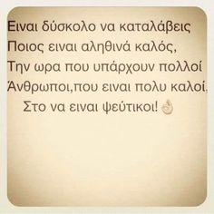 Find images and videos about quotes, greek and γρεεκ on We Heart It - the app to get lost in what you love. Life Code, Me Quotes, Qoutes, Fake Friends, Greek Quotes, Emotional Abuse, Food For Thought, Quote Of The Day, Wise Words